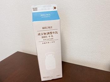 かわいいデザインのローソンの牛乳
