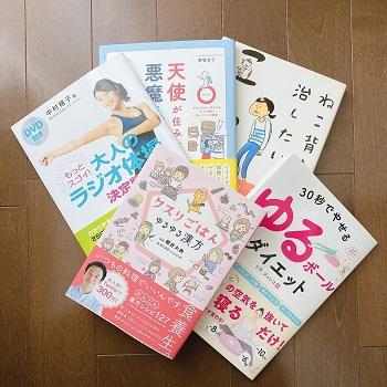 自粛期間中によく読んだ、心と身体が気持ちよくなる本5冊