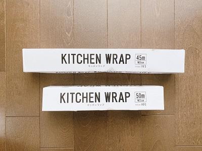 断捨離。キッチンラップは1種類でいい