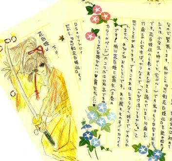 f:id:rieko-k:20090730102320j:image:left