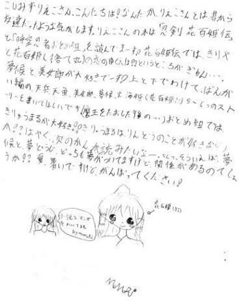 f:id:rieko-k:20110918230138j:image:left