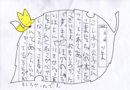 f:id:rieko-k:20180105183535j:image:left