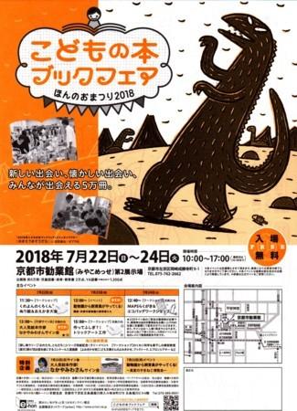 f:id:rieko-k:20180625151107j:image:left