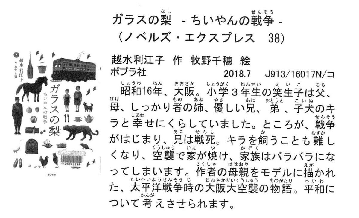 f:id:rieko-k:20190719130658j:plain
