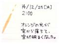 2014年12月25日の空 隕石(きれいだった!) 目撃者多数