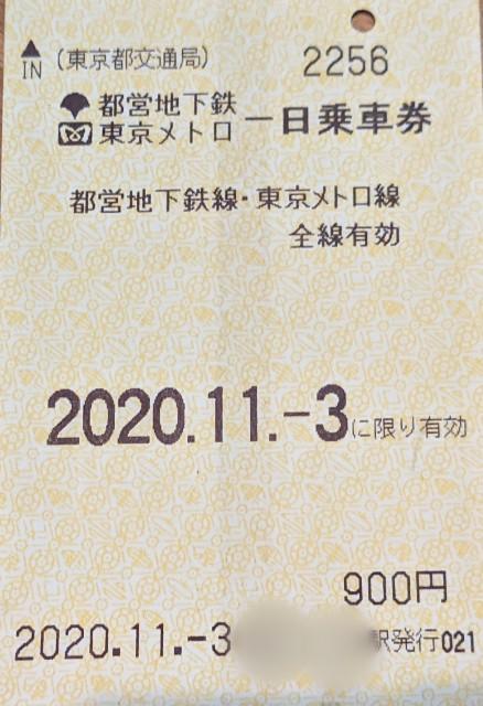 f:id:rien-fukuoka:20201107132613j:plain