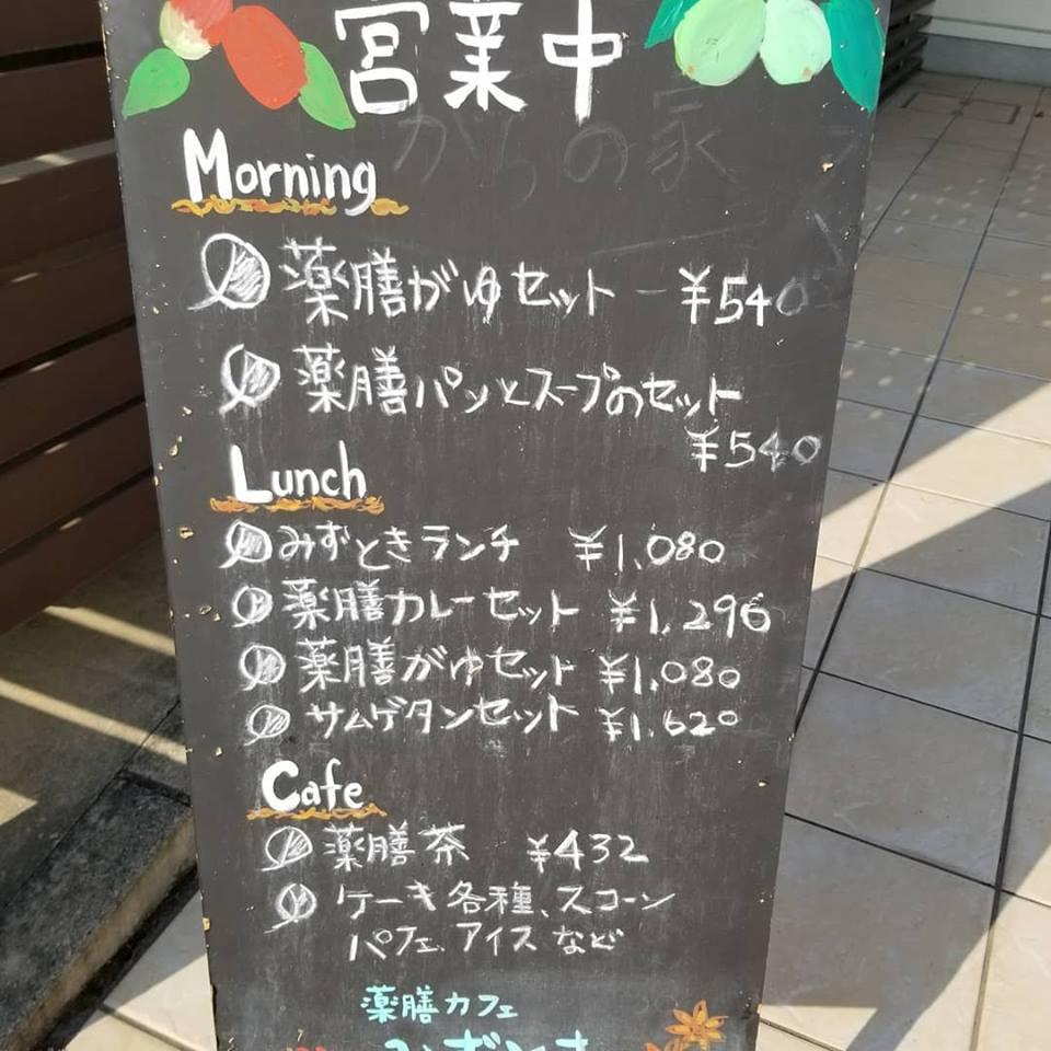 薬膳カフェみずとき【岐阜市八代】福光・長良・ランチ カフェ
