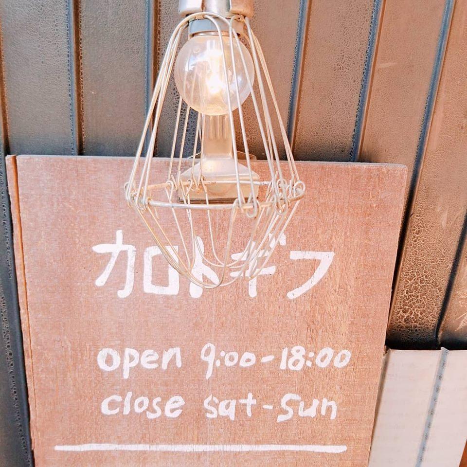カロトギフ (カロトGifu) 【各務原市前度東町】モーニング|カフェ