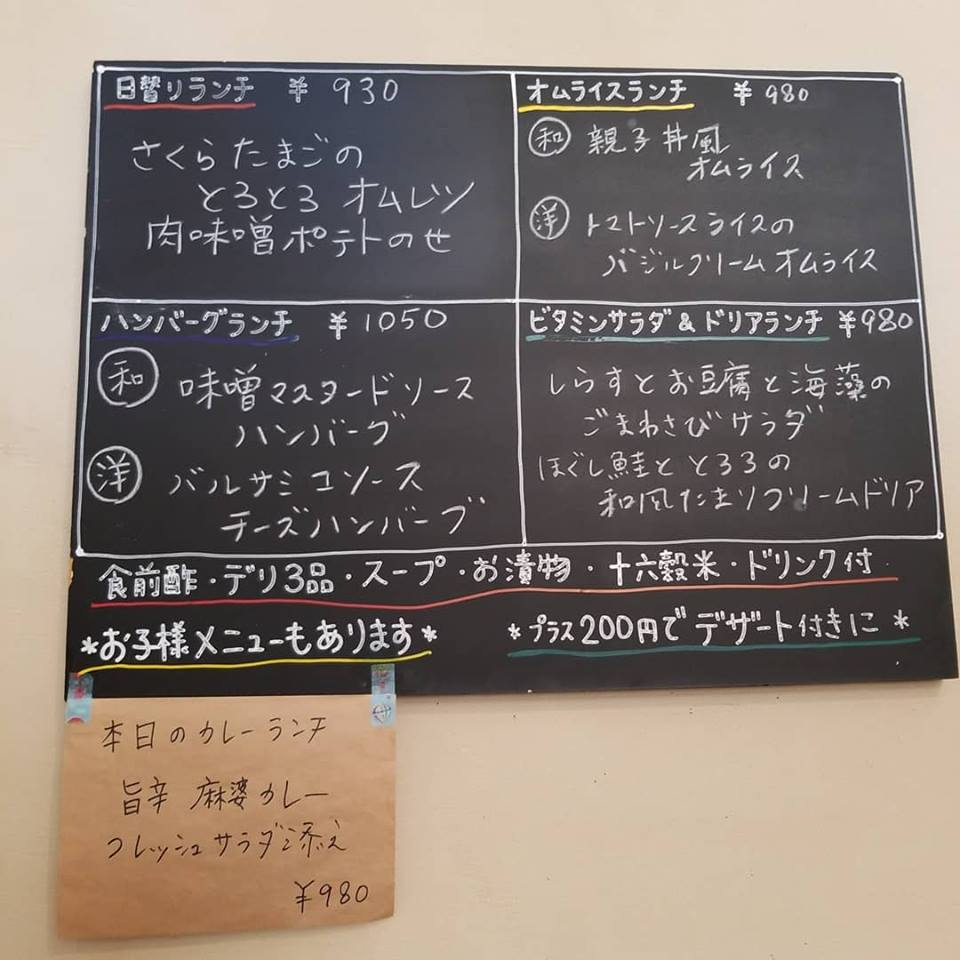 Cafe こはるぞら【瑞穂市只越】穂積|カフェ