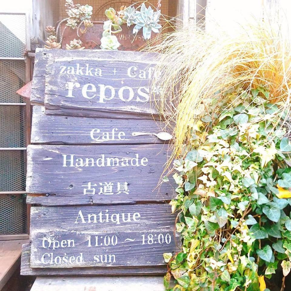 ザッカカフェルポ (zakka+cafe repos*)【瑞穂市只越】穂積|カフェ