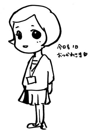 焼肉伊藤課長(ハラミちゃん)