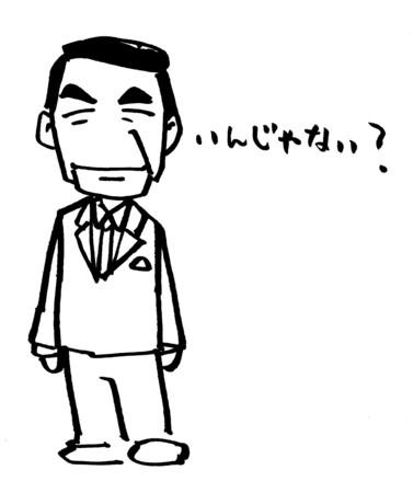 焼肉伊藤課長(ミノ部長)