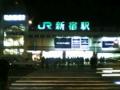 新宿駅南口。なにげに撮っておいてみた。