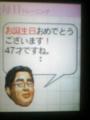 47才です!はう〜〜!まぁ、ありがとう。