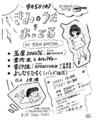 2012.9.5「きみのうたをまってる」フライヤー