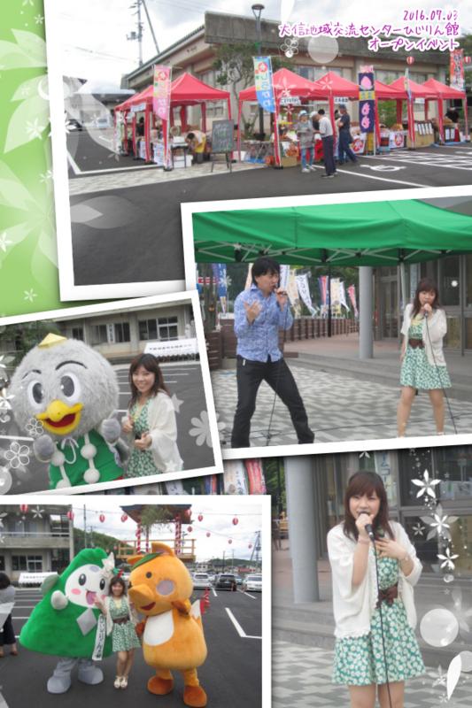 2016-07-03 ひじりん館 オープンイベント
