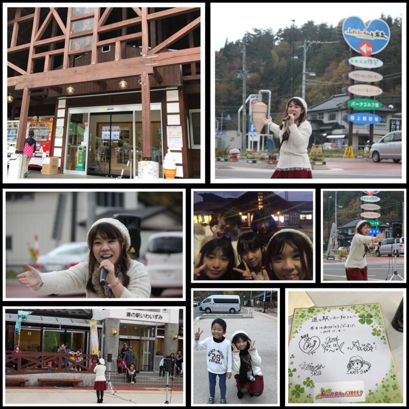 2017-11-04 岩手県道の駅いわいずみ