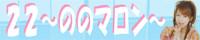 22〜ののマロン〜