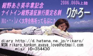 f:id:rikaro:20060602215548j:image