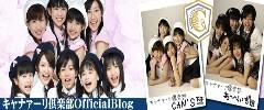 キャナァーリ倶楽部公式ブログ