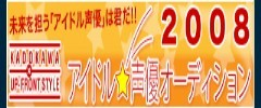 アイドル☆声優オーデション2008
