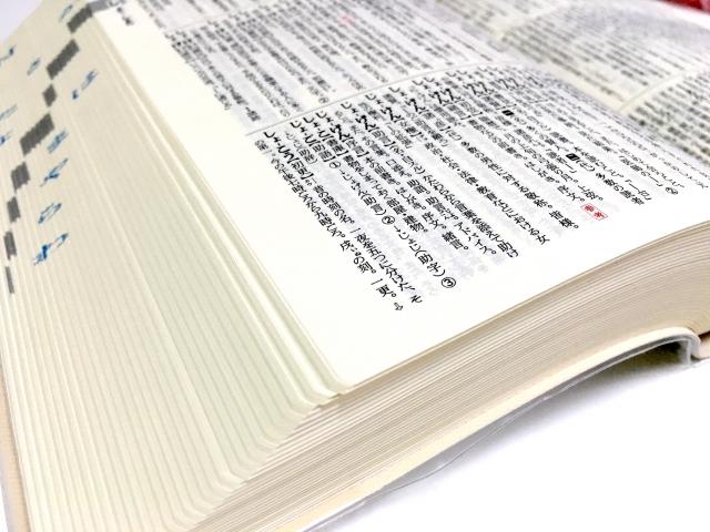 開いたの国語辞典の一部