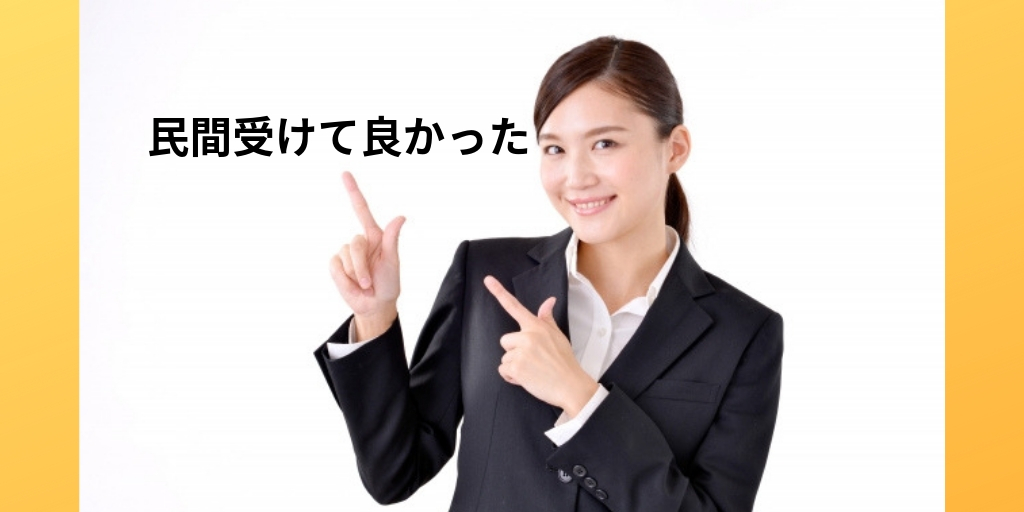 指さすスーツ姿の女性と文字