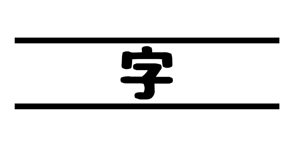 二本の黒い線に挟まれて「字」という文字