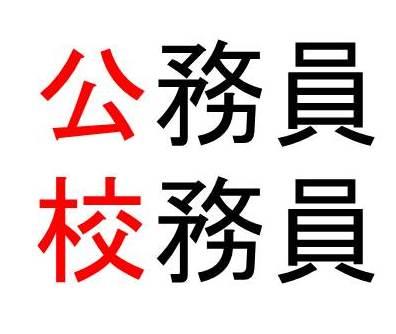赤い文字と黒い文字