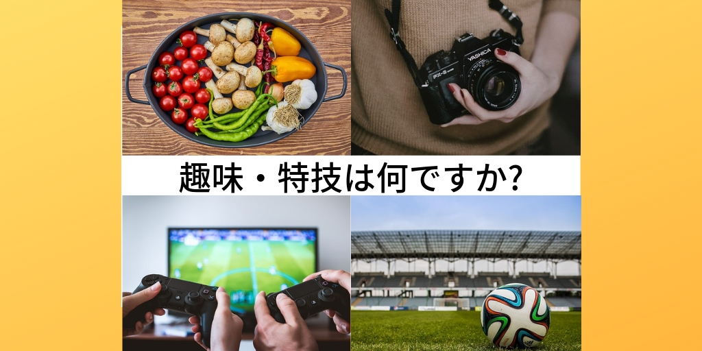 料理、カメラ、ゲーム、サッカーボールと文字