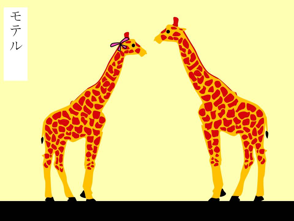 キリンのメスとオスが向かい合うイラスト