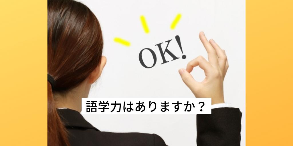 okサインを出すスーツ姿の女性の後頭部と文字