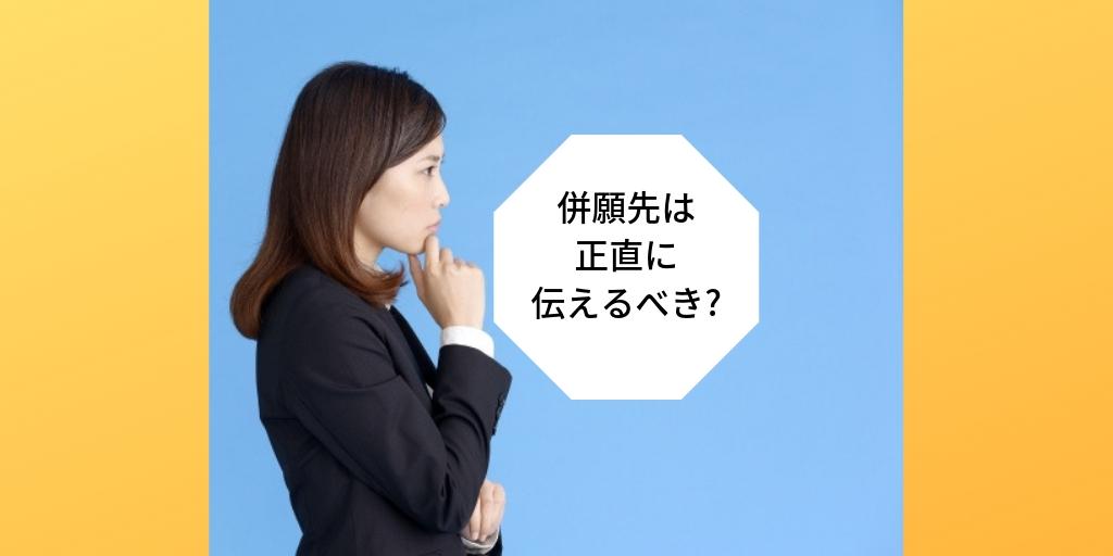 考えるスーツ姿の女性の横側と文字