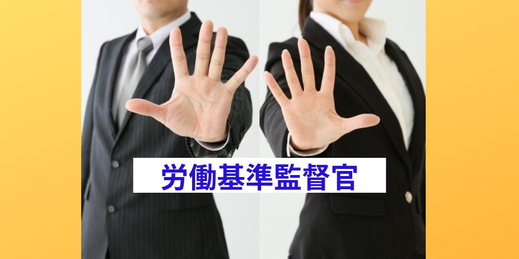 スーツを着た掌を突きだす男性と女性