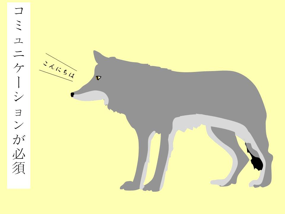 オオカミが挨拶しているイラスト