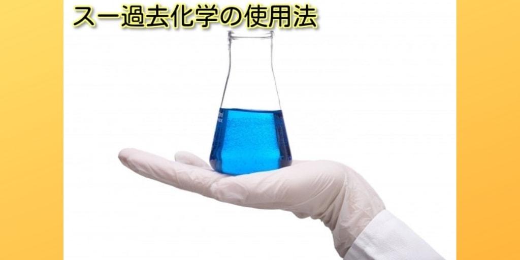 青い液体が入ったフラスコを持つ手と文字