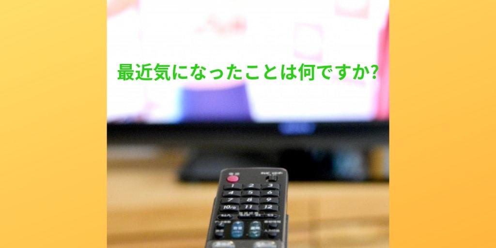 テレビの画面とリモコンと文字