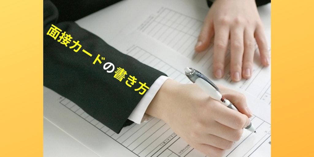 書類を書こうとしているスーツ姿の人の腕の部分と文字