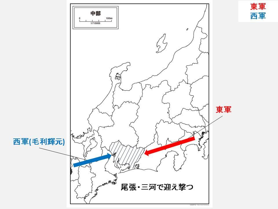 西軍が愛知県で東軍を迎え撃つイラスト