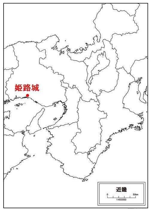 姫路城の位置を示す図