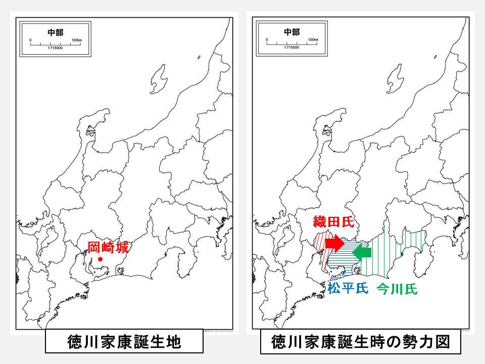 徳川家康の誕生地と誕生時の勢力図