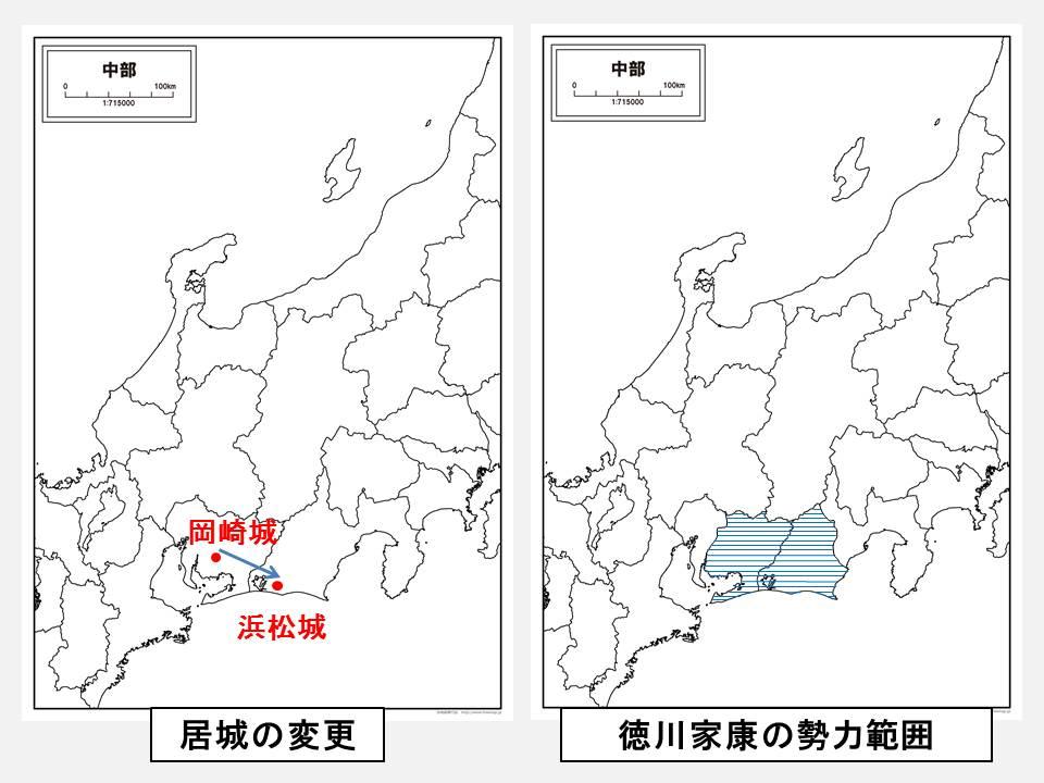 徳川家康の居城の移転と領土の増加を示す図
