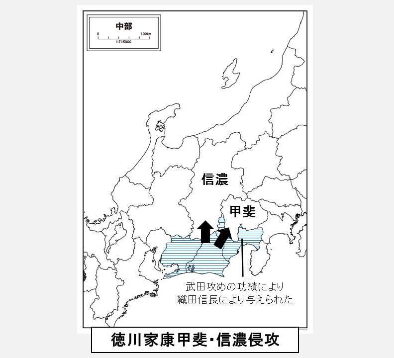 徳川家康の甲斐・信濃侵攻を示す図