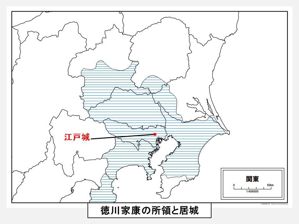 豊臣秀吉に与えられた徳川家康の領土と居城を示す図