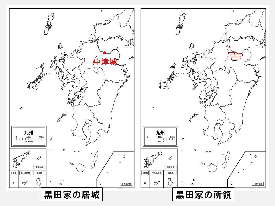 黒田親子の所領と居城を示す図
