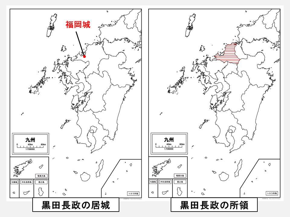 黒田長政の居城と所領を示す図