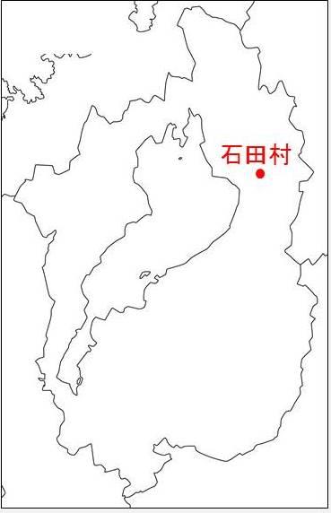 石田村の場所湯を示す地図