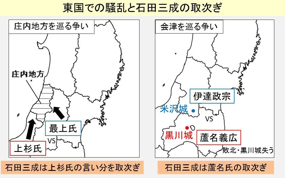 東国で争いが起きた場所を示す図