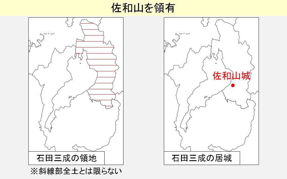 石田三成の居城と領地を示す地図