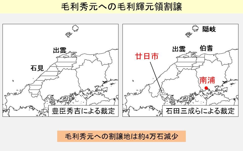 毛利秀元への割譲地の変遷を示す図